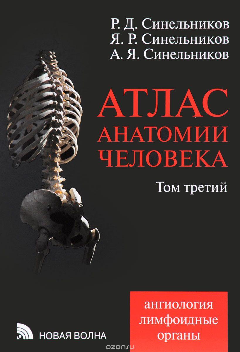 АТЛАС АНАТОМИИ ЧЕЛОВЕКА СИНЕЛЬНИКОВ В PDF СКАЧАТЬ БЕСПЛАТНО