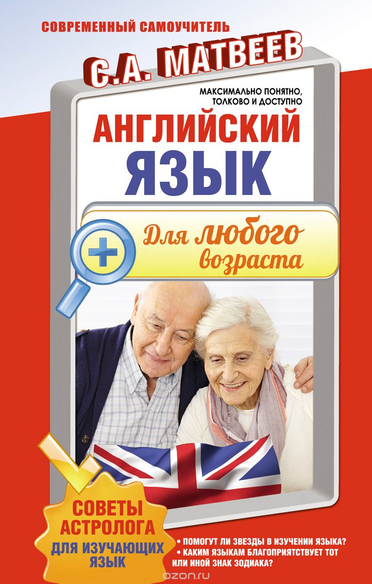 Английский язык для любого возраста, С. А. Матвеев