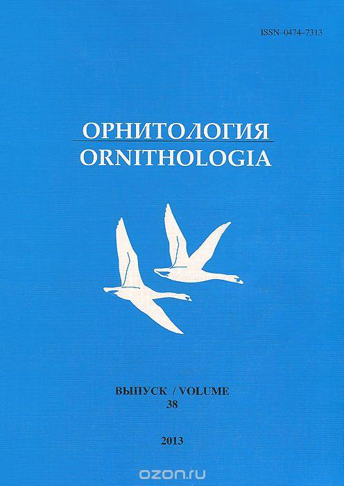 Орнитология. Выпуск 38
