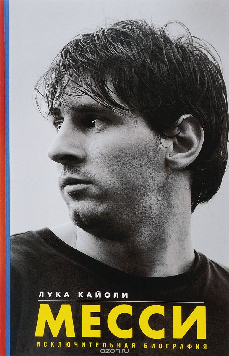 "Скачать книгу ""Messi: The Inside Story of the Boy Who Beame a Legend, Лука Кайоли"""